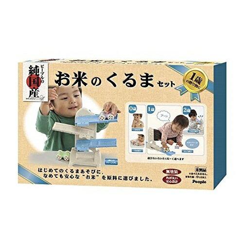 【送料無料】お米のくるまセット おもちゃ こども 子供 知育 勉強 0歳