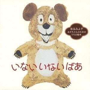 松谷みよ子/いない いない ばあ あかちゃんのためのうたの絵本 【CD】
