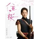 【送料無料】八重の桜 完全版 第弐集 Blu-ray BOX 【Blu-ray】