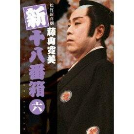 松竹新喜劇 藤山寛美 新十八番箱 六 DVDボックス 【DVD】