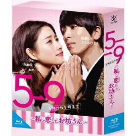 【送料無料】5→9(5時から9時まで) 〜私に恋したお坊さん〜 Blu-ray BOX 【Blu-ray】