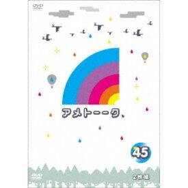 アメトーーク 45 【DVD】