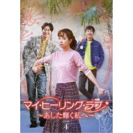 マイ・ヒーリング・ラブ〜あした輝く私へ〜DVD-BOX 4 【DVD】