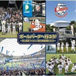 (スポーツ曲)/ボールパークへ行こう!〜埼玉西武ライオンズ選手登場曲集2019〜【CD】