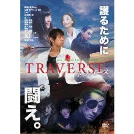 TRAVERSE〜トラバース〜 【DVD】