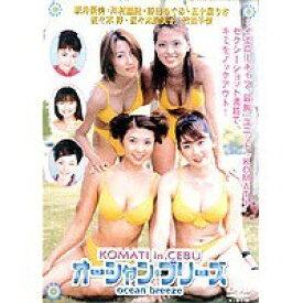 KOMATI in SEBU オーシャン・ブリーズ 【DVD】