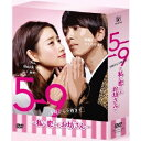 【送料無料】5→9(5時から9時まで) 〜私に恋したお坊さん〜 DVD BOX 【DVD】