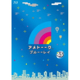 アメトーーク ブルーーレイ 45 【Blu-ray】