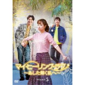 マイ・ヒーリング・ラブ〜あした輝く私へ〜DVD-BOX 5 【DVD】