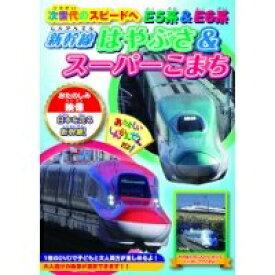 次世代のスピードへ E5系&E6系〜新幹線はやぶさ&スーパーこまち〜 【DVD】