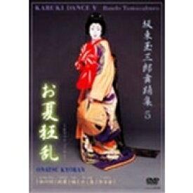 坂東玉三郎舞踊集 5 お夏狂乱 松の功・此君・梅・ゆく春・白百合 【DVD】