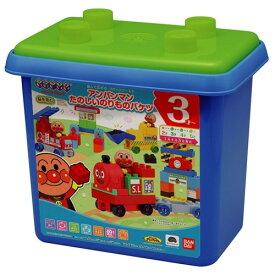 【送料無料】ブロックラボ ワールドシリーズ アンパンマン たのしいのりものバケツ おもちゃ こども 子供 知育 勉強 3歳