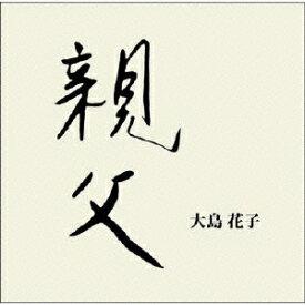 大島花子/親父 【CD】