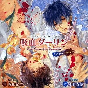 (ドラマCD)/オリジナルドラマCD 吸血ダーリン Fan Disc vol.3 【CD】