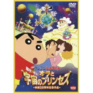 映画 クレヨンしんちゃん 嵐を呼ぶ!オラと宇宙のプリンセス 【DVD】