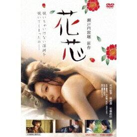 花芯 【DVD】