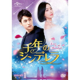 千年のシンデレラ〜Love in the Moonlight〜 DVD-SET1 【DVD】