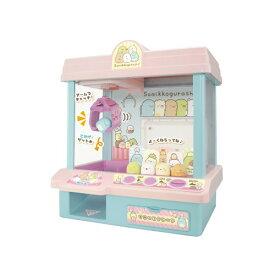 すみっコぐらし すみっコクレーンおもちゃ こども 子供 パーティ ゲーム 4歳