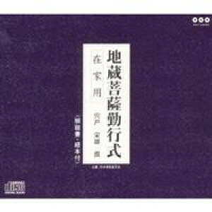 (趣味/教養)/地蔵菩薩勤行式 在家用 〜宍戸栄雄 撰〜 【CD】
