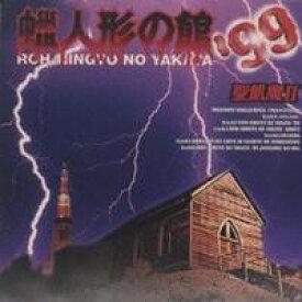 聖飢魔II/蝋人形の館'99 【CD】