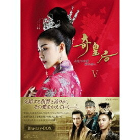 奇皇后 -ふたつの愛 涙の誓い- Blu-ray BOXV 【Blu-ray】