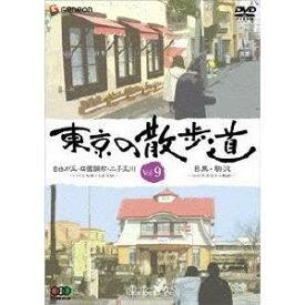 東京の散歩道 VOL.9 【DVD】