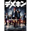 デメキン 【DVD】