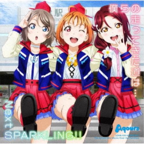 ≪初回仕様≫Aqours/僕らの走ってきた道は…/Next SPARKLING!! 【CD】