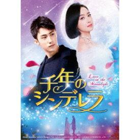 千年のシンデレラ〜Love in the Moonlight〜 DVD-SET2 【DVD】