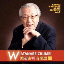 渡辺宙明/渡辺宙明音楽選1 【CD】