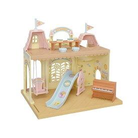 シルバニアファミリー S-61 森のたのしいようちえん おもちゃ こども 子供 女の子 人形遊び ハウス 3歳