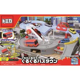 【送料無料】トミカワールド トミカと走ろう! ぐるぐるバスタウン おもちゃ こども 子供 男の子 ミニカー 車 くるま 3歳