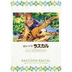 あらいぐまラスカル ファミリーセレクションDVDボックス 【DVD】