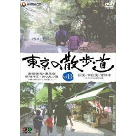 東京の散歩道 VOL.10 【DVD】