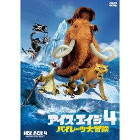 アイス・エイジ4 パイレーツ大冒険 【DVD】