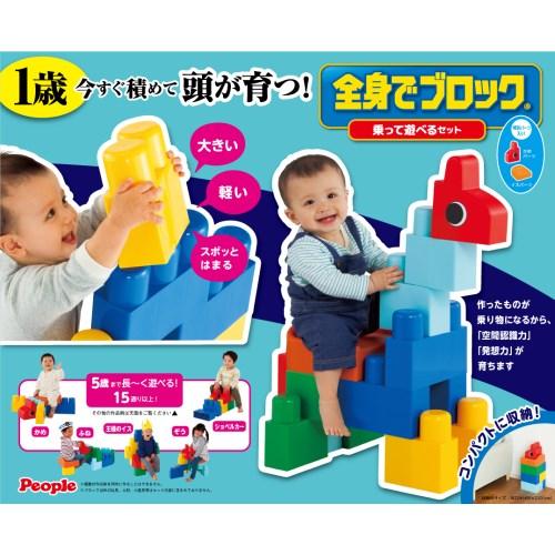 【送料無料】全身でブロック 乗って遊べるセット