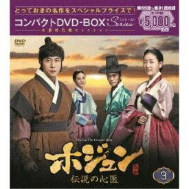 ホジュン 伝説の心医<ノーカット完全版> コンパクトDVD-BOX3 【DVD】
