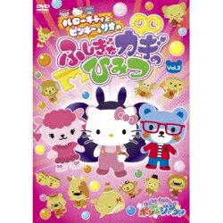 ≪サンリオキャラクターズポンポンジャンプ!≫ハローキティとピンキー&リオのふしぎなカギのひみつVol.2【DVD】