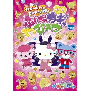 ≪サンリオキャラクターズ ポンポンジャンプ!≫ハローキティとピンキー&リオの ふしぎなカギのひみつ Vol.2 【DVD】