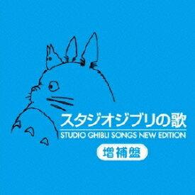 (アニメーション)/スタジオジブリの歌 増補盤 【CD】