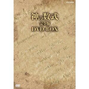神の数式 完全版DVD-BOX 【DVD】