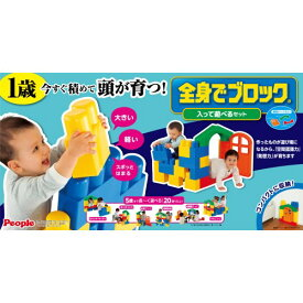 全身でブロック 入って遊べるセット おもちゃ こども 子供 知育 勉強