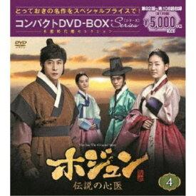 ホジュン 伝説の心医<ノーカット完全版> コンパクトDVD-BOX4 【DVD】