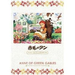 赤毛のアンファミリーセレクションDVDボックス【DVD】