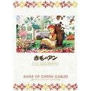 【送料無料】赤毛のアン ファミリーセレクションDVDボックス 【DVD】