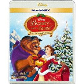 美女と野獣/ベルの素敵なプレゼント MovieNEX 【Blu-ray】