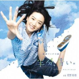菅野祐悟/連続テレビ小説 半分、青い。 オリジナル・サウンドトラック 【CD】