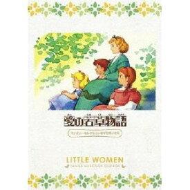 愛の若草物語 ファミリーセレクションDVDボックス 【DVD】