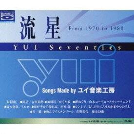 (オムニバス)/流星 YUI Seventies 【CD】