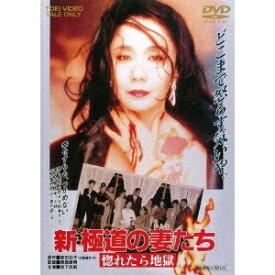 新 極道の妻たち 惚れたら地獄 【DVD】
